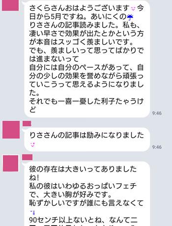 line-kumi-160503-03